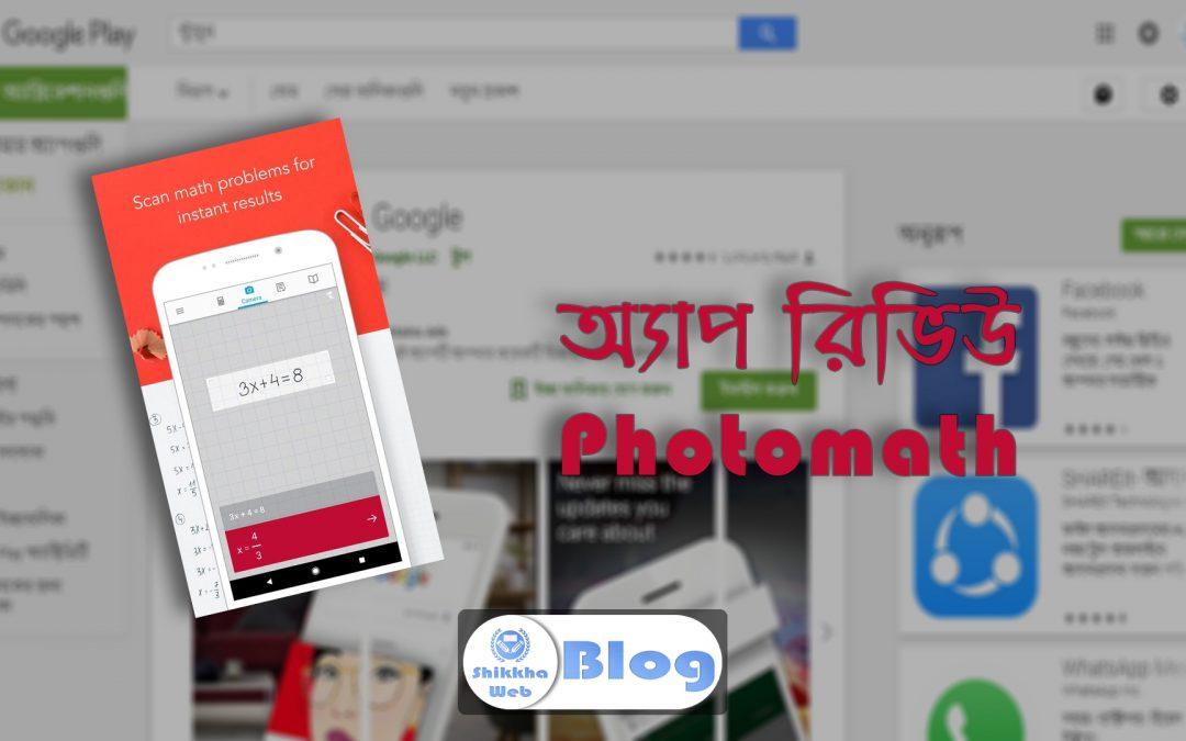 Photomath – গণিত বিষয়ক অ্যাপ