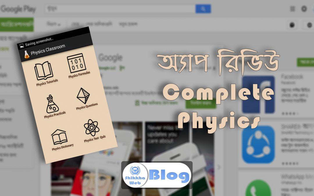 Complete Physics – পদার্থবিজ্ঞান বিষয়ক অ্যাপ
