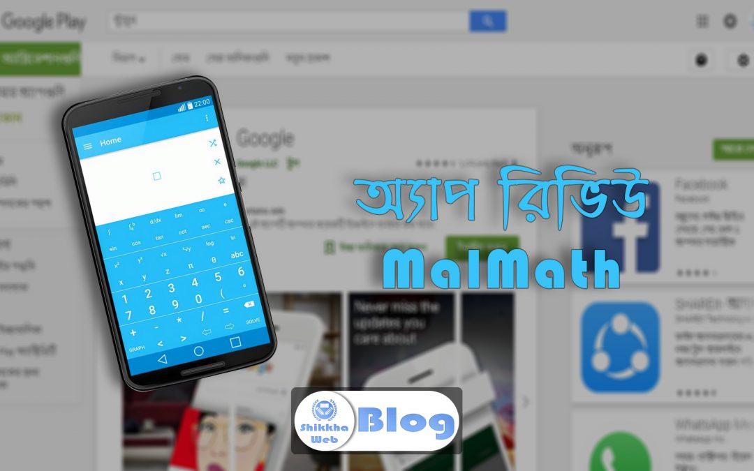 MalMath – গণিত বিষয়ক অ্যাপ