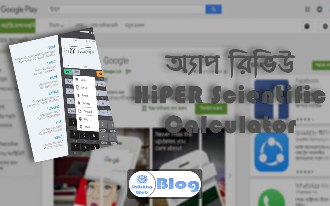 HiPER Scientific Calculator – গণিত বিষয়ক অ্যাপ