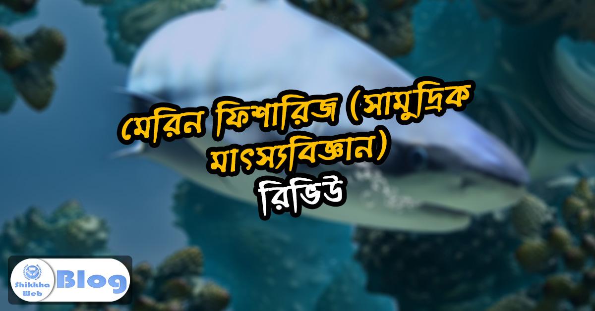Marine Fisheries - Subject Review